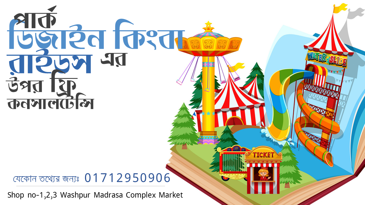 Best Park Manufacturers From Bangladesh