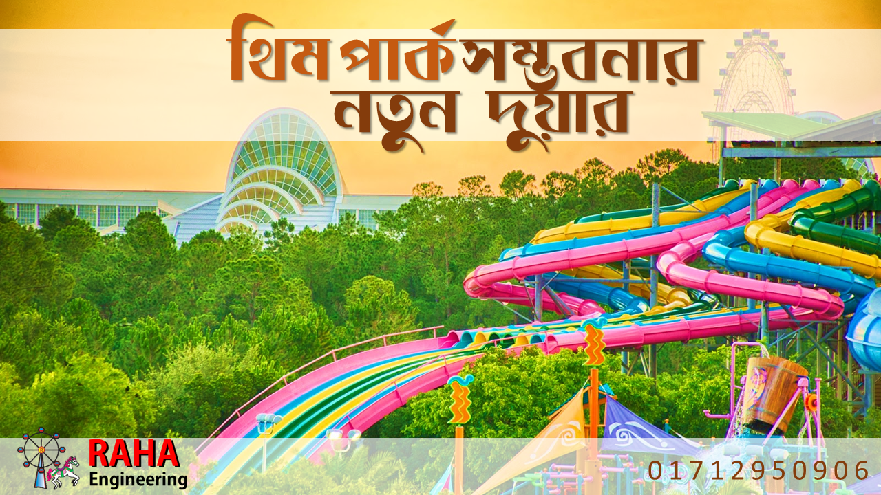 raha-engineering-workshop-theme-park-ride-manufacturer-5_49550788308_o