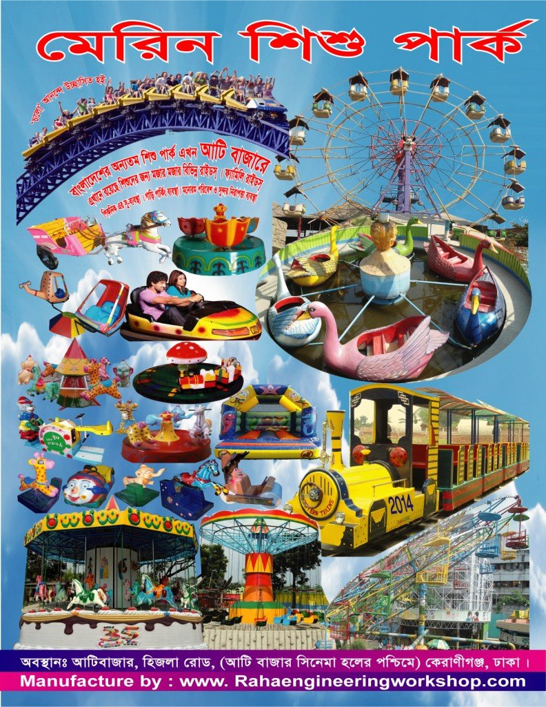 Marine-Shishu-Park-Poster22