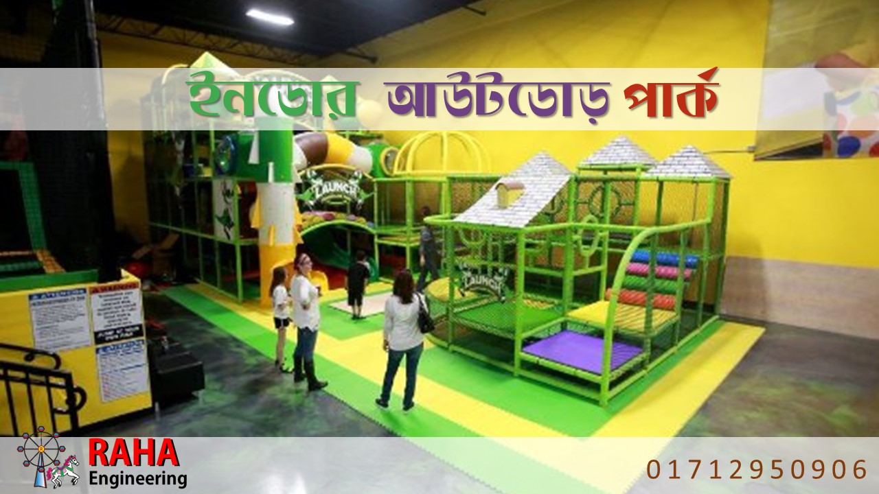 Best Park Manufacturers From Bangladesh-4